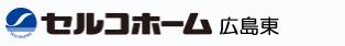 注文住宅広島・カナダ輸入住宅のセルコホーム広島東